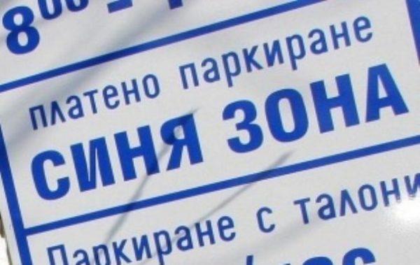 """Три начина за плащане в """"синята зона"""" във Варна"""