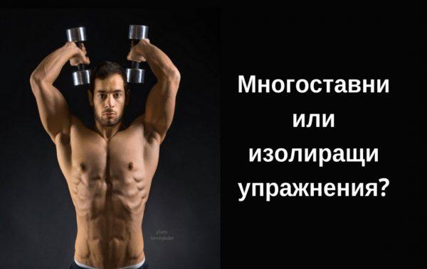 Многоставни или изолиращи упражнения?