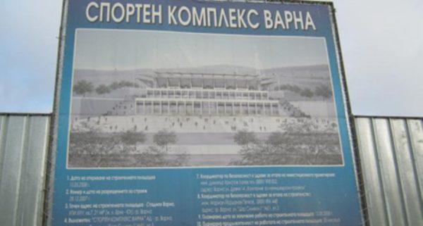 """Очаква се стадион """"Варна"""" да бъде готов през 2019 година"""