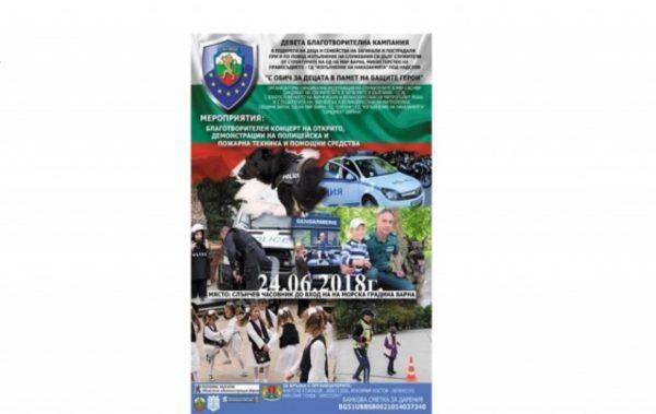 С благотворителен концерт във Варна събират средства за децата на загиналите служители на МВР