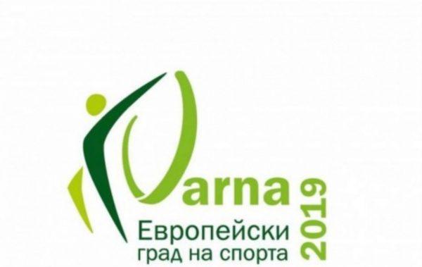 Варна – европейска столица на спорта