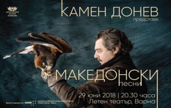 """Камен Донев показва първо във Варна """"Македонски песни"""""""