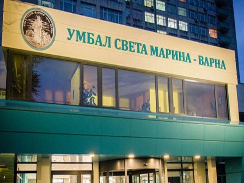 "УМБАЛ ""Св. Марина"" – Варна, с приз ""Иновативна болница на 2018"""