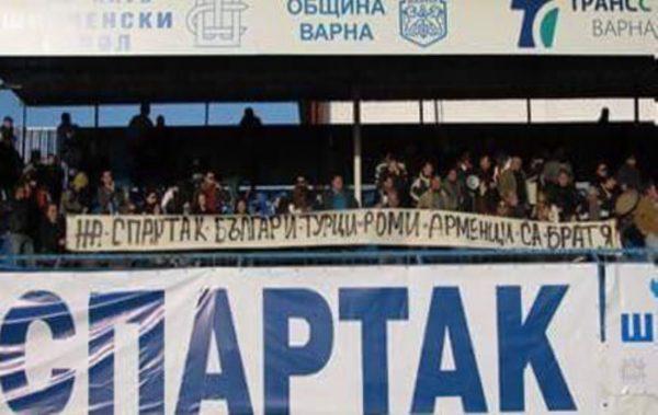 """ФК """"Спартак 1918"""" официално си получи стадиона и спортните бази"""