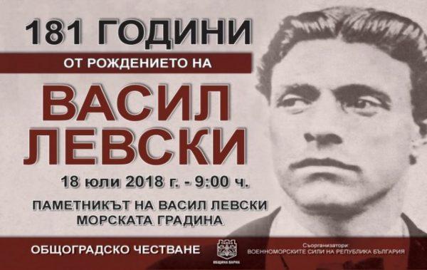 Варна отбелязва 181 години от рождението на Васил Левски