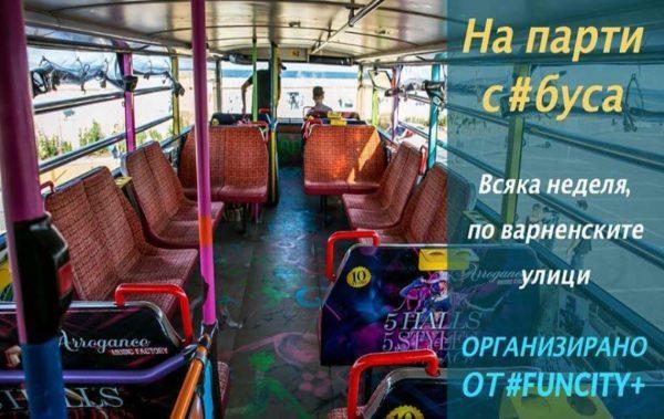 Безплатно бус парти завладява улиците на Варна