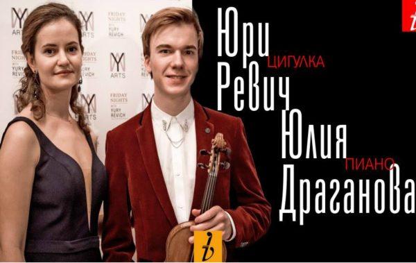 """Дуо Ревич-Драганова на """"Варненско лято"""" на 2 юли"""