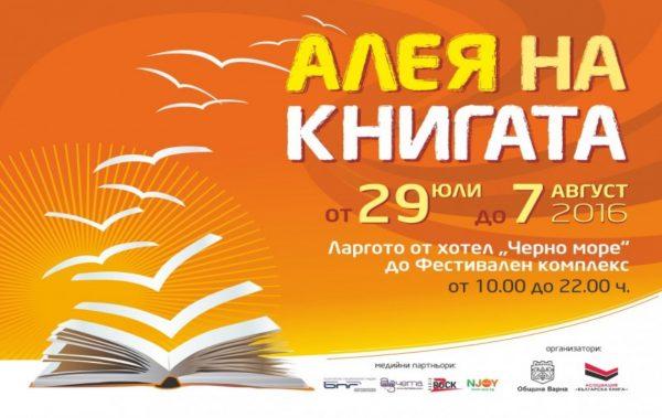 Над 50 издателства ще участват в Алея на книгата във Варна
