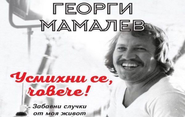 """Георги Мамалев представя """"Усмихни се, човече!"""" във Варна (СНИМКИ)"""