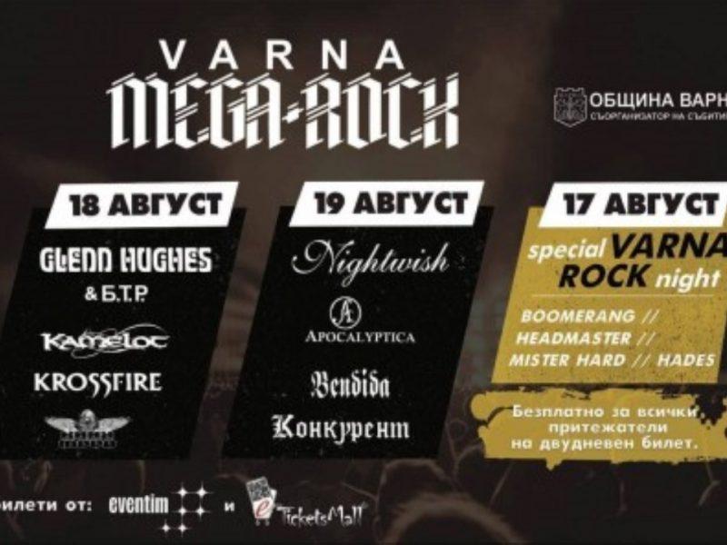 С голям концерт Варна Мега Рок започва ден по-рано