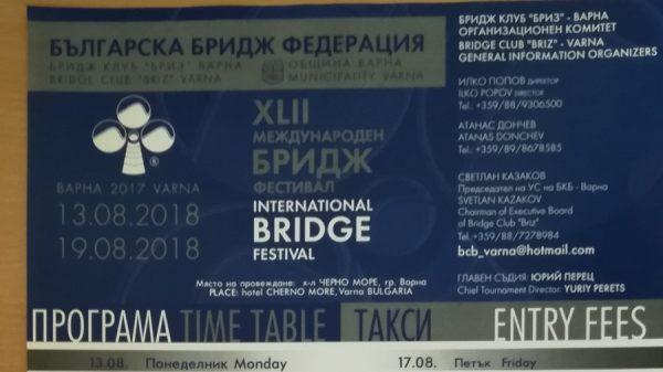 Започва 42-то издание на фестивала по бридж във Варна