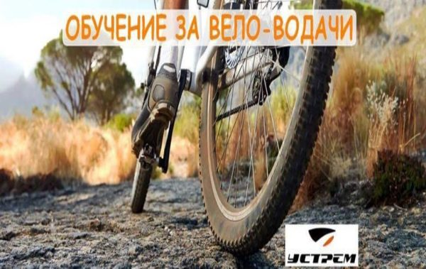 Безплатно обучават велосипедни водачи във Варна