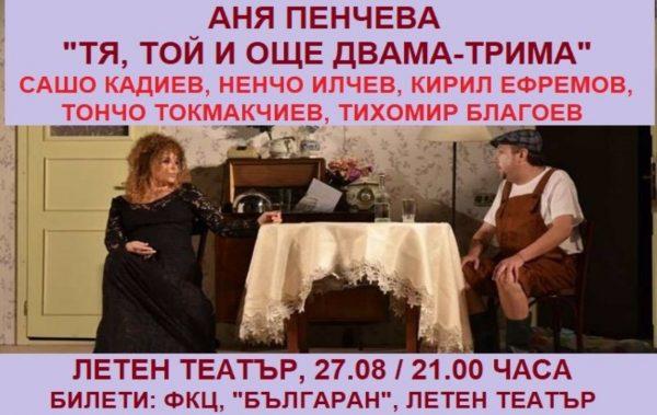 Билет за двама за театралните хитове в летен театър и ФКЦ