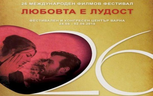 """Редица срещи с известни наши артисти по време на """"Любовта е лудост"""" във Варна (програма)"""