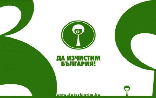 """Варна се включва в кампанията """"Да изчистим България"""""""