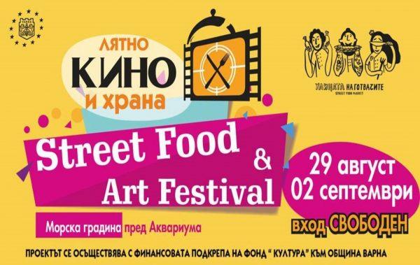Превръщат зоната пред Аквариума във Варна в културно–кулинарна арена