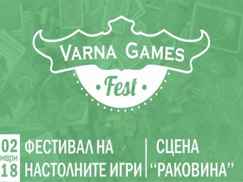 Паралелни светове се преплитат на Varna Games Fest