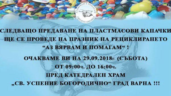 Отново във Варна ще се събират благотворително пластмасови капачки