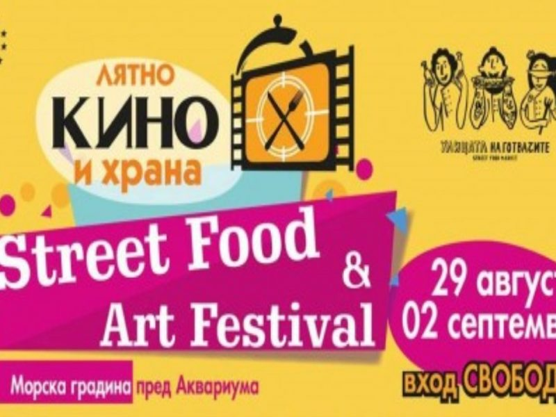 """Емблематични готвачи се включват във фестивала """"Кино и храна"""" във Варна"""
