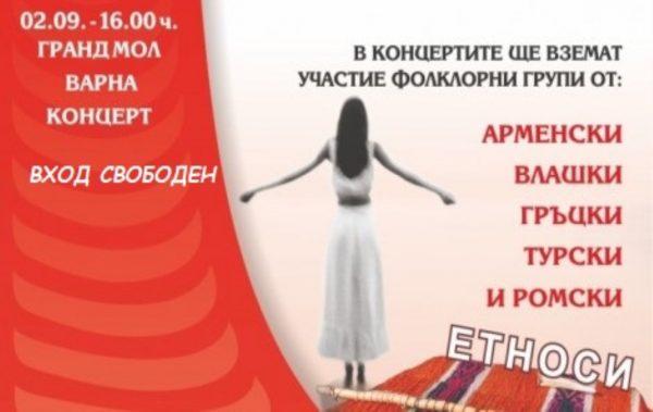 С дефиле откриват фестивала на етносите във Варна