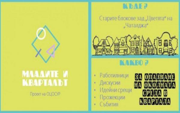 Младите и кварталът – можем ли да опазим градската околна среда на Варна?