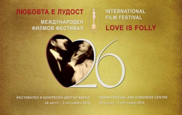 """Пълна програма на МФФ """"Любовта е лудост"""" 2018"""