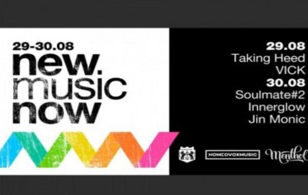 Музикален фестивал дава път на млади артисти