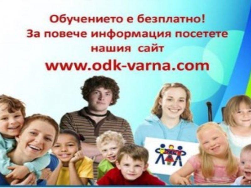 До 31-ви август е записването в школите на ОДК – Варна