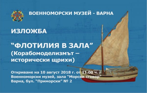 С изложба и ден на отворените врати военноморският музей ще отбележи празника на ВМС