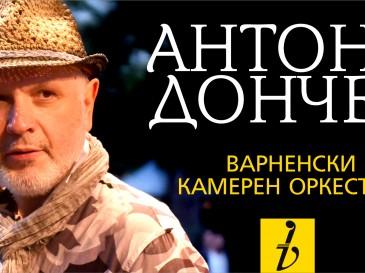 """Антони Дончев смесва джаз и класика на """"Варненско лято"""""""