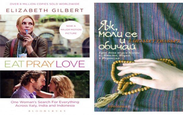 """20 цитата от """"Яж, Моли се и Обичай!"""" романа – библия за някои жени"""