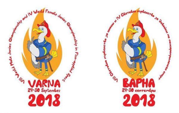 Варна домакин на Световен шампионат по пожароприложен спорт за юноши и девойки