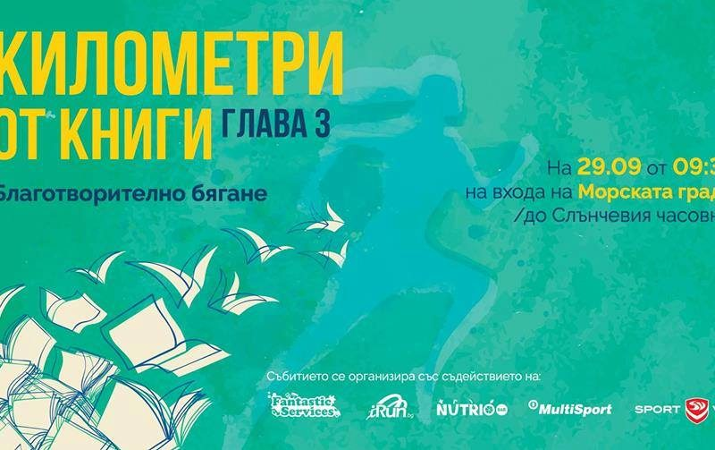 Къщички за книги радват малчуганите в шест здравни заведения във Варна