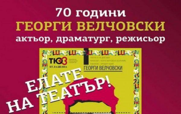 Театърът на гр. Харков, Украйна идва на гастрол в чест на варненски артист