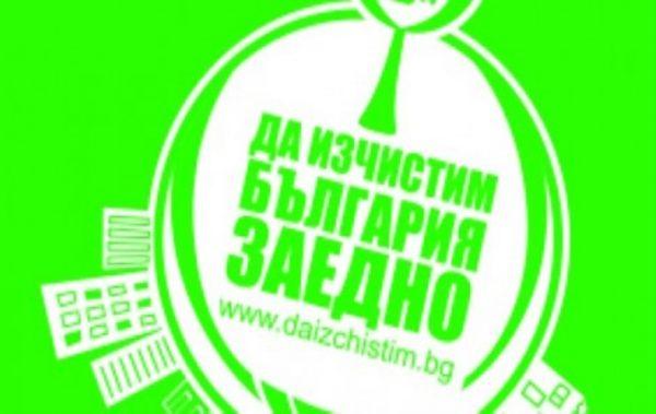 """И Варна се включва в """"Да изчистим България заедно"""""""