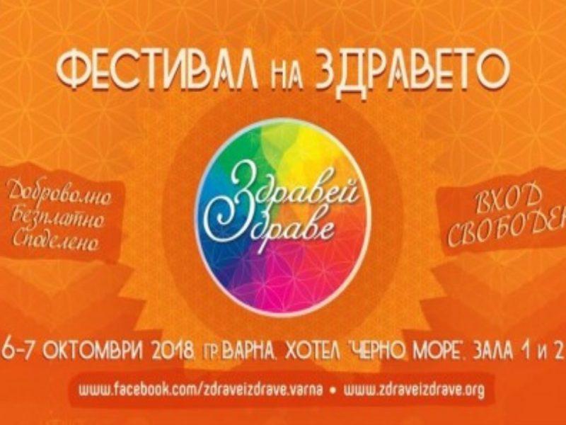 """Фестивал на здравословния живот """"Здравей Здраве"""" ще се проведе във Варна"""