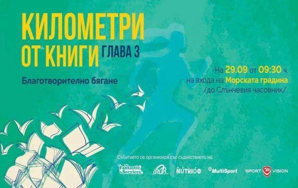 """Есенно благотворително бягане """"Километри от книги"""" организират във Варна"""