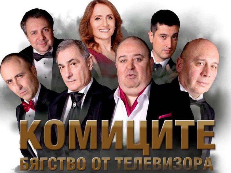 """Национална премиера на """"Комиците – бягство от телевизора"""" във Варна"""