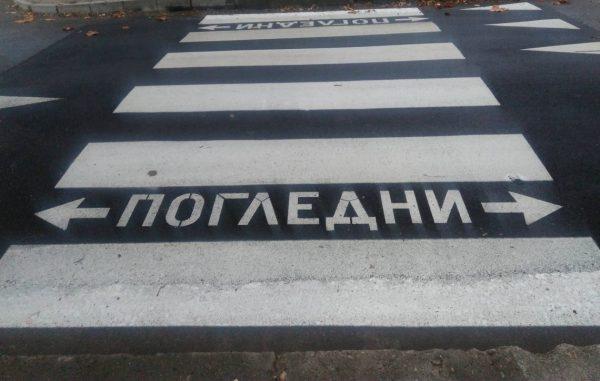 Днес варненци входират 100 мерки за пътна безопастност в Общината