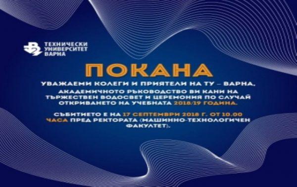 ТУ – Варна приема първите осмокласници на 17 септември