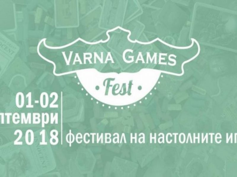 Фестивал на настолните игри започва в Морската градина