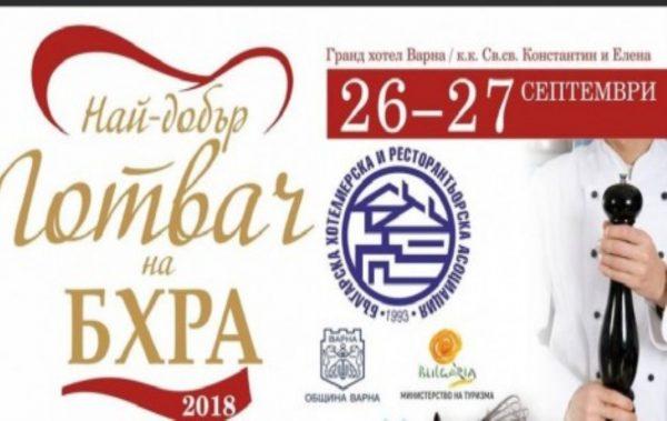 Варна отбелязва Световния ден на туризма с форуми и конкурси