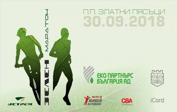 Зелен маратон събира велосипедисти и бегачи край Варна