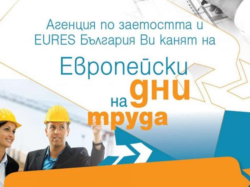 "Стоян Пасев: Дадохме начало на ""Европейски ден на труда"""