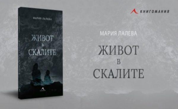 """Мария Лалева представя дългоочакваната си книга """"Живот в скалите"""" и във Варна"""