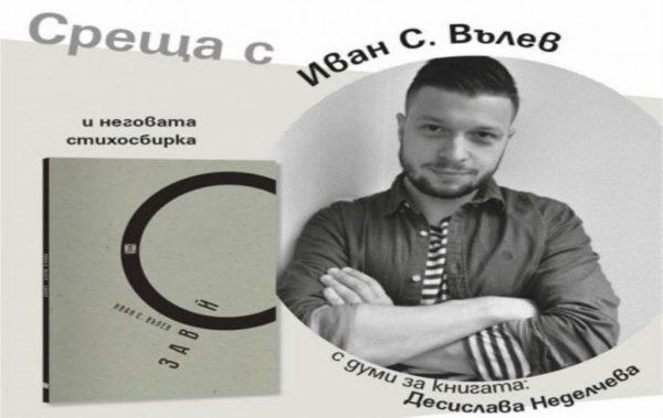 """Носителят на литературна награда """"Южна пролет"""" представя във Варна дебютната си стихосбирка"""