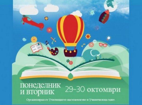 Базар за употребявани книги и ученически униформи организира варненско училище