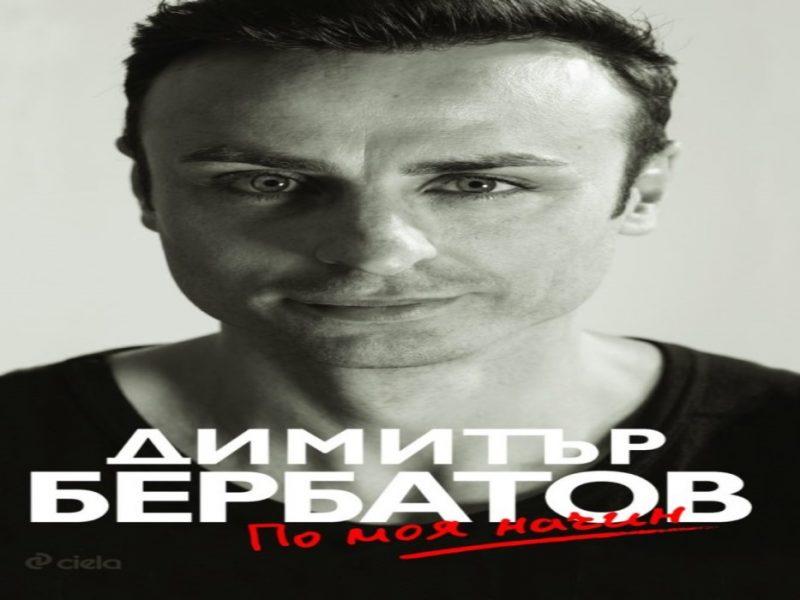 """""""По моя начин"""" – официалната автобиография на Димитър Бербатов"""