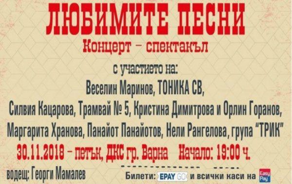 """На 30-и ноември """"Любимите песни"""" ще звучат във Варна"""