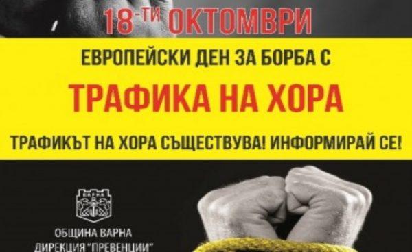 Стартира информационна кампания за борба с трафика на хора